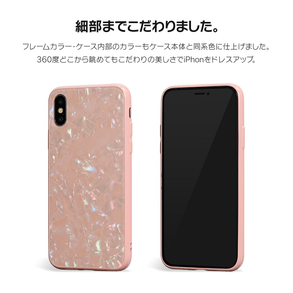 デザインモバイル design mobile iphoneX s xsmax xr 8 7 背面 ケース お洒落 可愛い 女子 おしゃれ シンプル パール シェル 真珠 調 ピンク 強化 ガラス つや