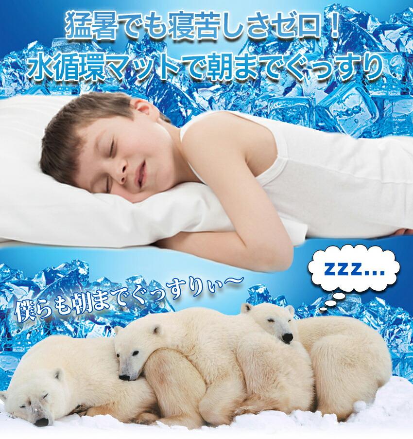 猛暑でも寝苦しさゼロ!水循環マットで朝までぐっすり