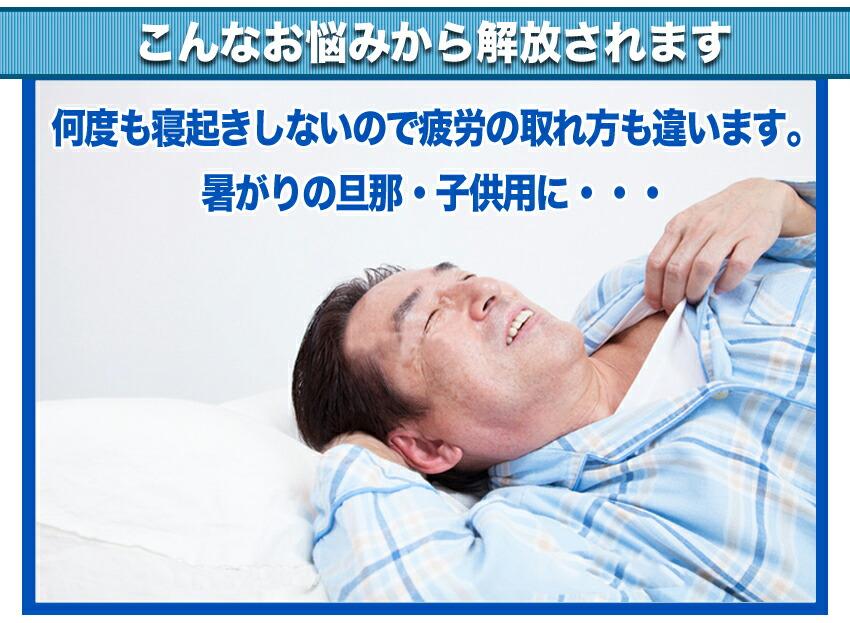 こんなお悩みから解放されます。何度も寝起きしないので疲労の取れ方も違います。暑がりの旦那・子供用に