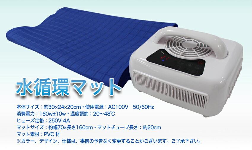 水循環マット本体サイズ:約30×24×20cm・使用電源:AC100V 50/60Hz・消費電力:160w±10w・温度調節:20~48℃・ヒューズ定格:250V-4A・マットサイズ:約幅70×長さ160cm・マットチューブ長さ:約20cm・ジョイントチューブ長さ:約1.1m・マット素材:PVC 材 ※カラー、デザイン、仕様は、事前の予告なく変更することがございます。ご了承下さい。
