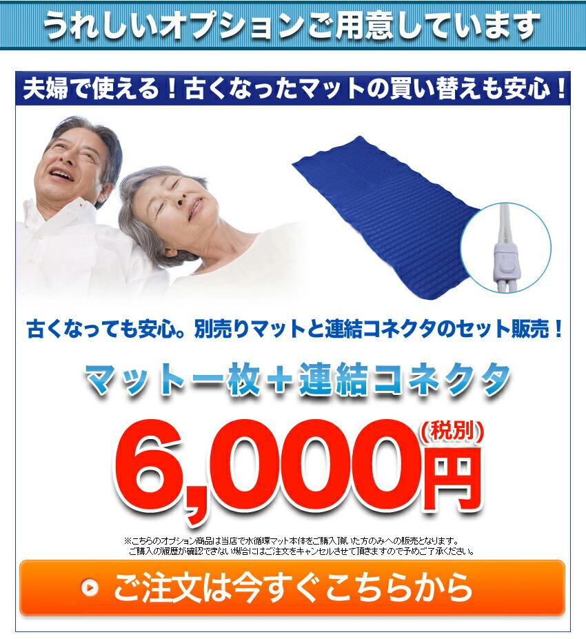 うれしいオプションご用意しています。古くなっても安心。別売りマットと連結コネクタのセット販売!マット1枚+連結コネクタ 6,000円