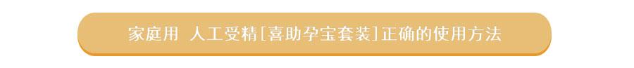 """[喜助孕宝套装]已经获得日本""""一般医疗器械""""批准,请您放心。"""