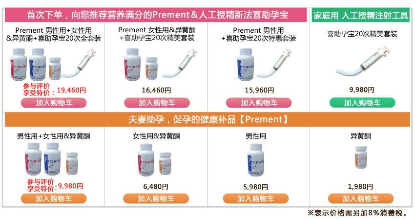 在家里自助人工授精 喜助孕宝轻松治疗不孕 夫妻好孕Prement 27种营养成分配制的营养功能食品