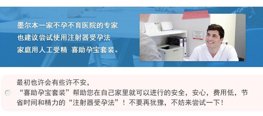 """在海外也推荐试用---家庭用喜助孕宝套装注射法!治疗不孕不育的方法有很多,但在众多患者的治疗历程上,医生们给出的最多意见是""""最有效的方法是多实践!多尝试!"""""""