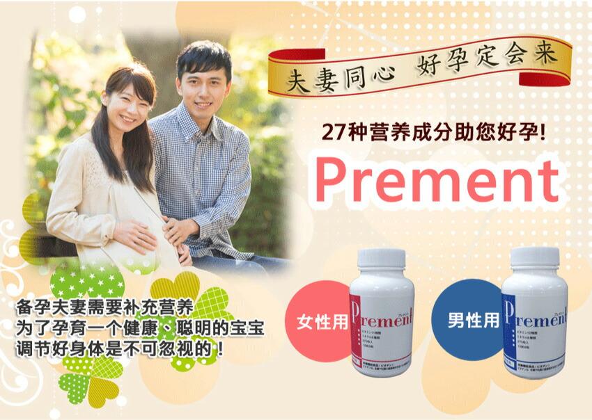 Prement--27种营养成分助您好孕!备孕夫妻需要补充营养!为了孕育一个健康、聪明的宝宝,调节好身体是不可忽视的!