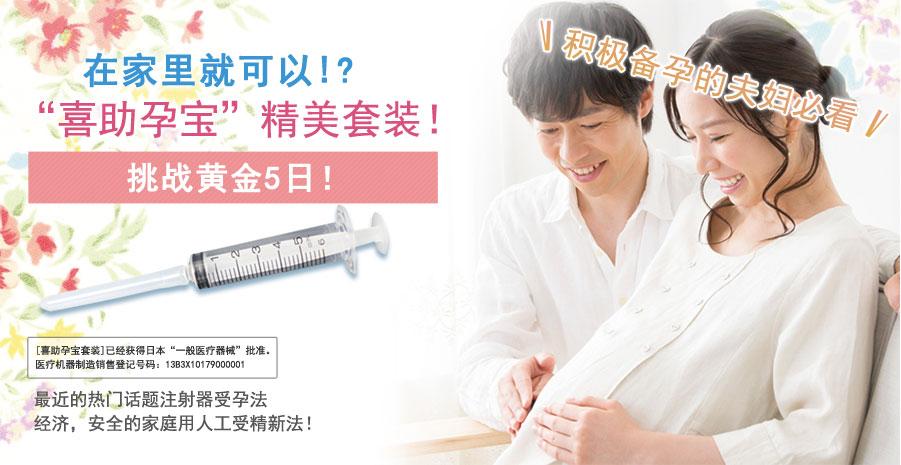 喜助孕宝亲情套装--全套商品采用安全的生产技术, 由日本本社生产,包装,发送!这款套装因为其具有 安全,经济等特点, 深得日本备孕夫妇的喜爱!