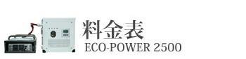 エコパワー2500
