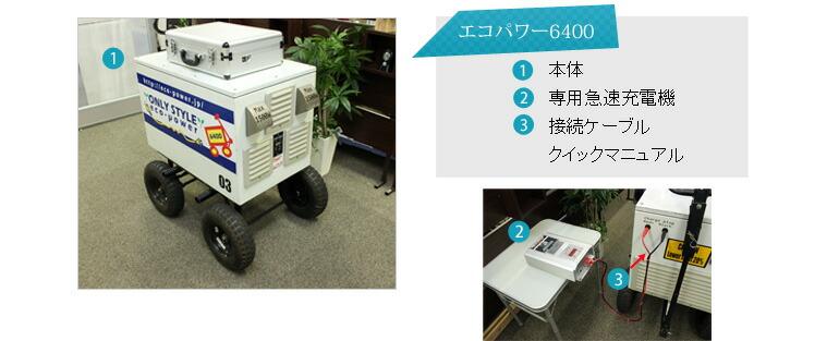 エコパワー6400 本体、専用急速充電器、接続ケーブル・クイックマニュアル