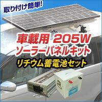 車載用 205W ソーラーパネルキット縦置きタイプ+リチウム蓄電池セット