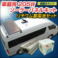 車載用 205W ソーラーパネルキット横置きタイプ+リチウム蓄電池セット