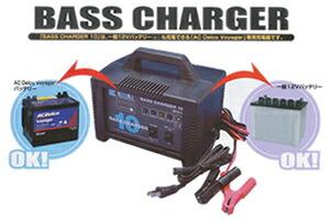 ACデルコ社製 ボイジャーバスチャージャー BASS CHARGER 10