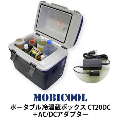 MOBICOOL  ポータブル冷温蔵ボックス CT20DC