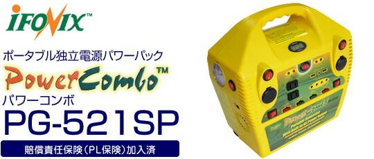 INFONIX製 ポータブル独立電源 パワーコンボ