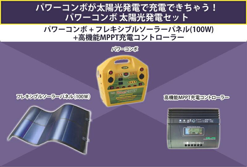 パワーコンボが太陽光発電で充電できちゃう!お手軽太陽光発電!