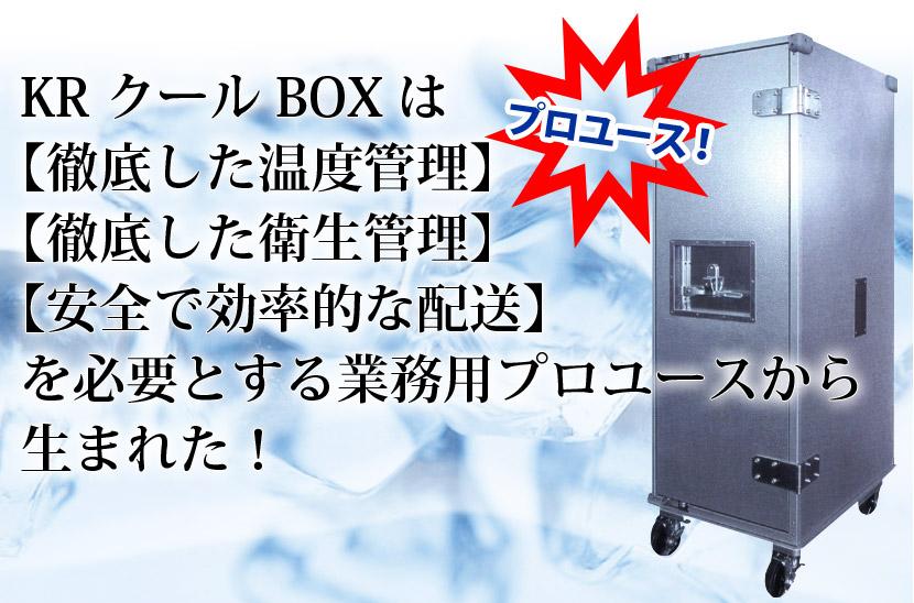 KRクールBOXは【徹底した温度管理】【徹底した衛生管理】【安全で効率的な配送】を必要とする業務用プロユースから生まれた!
