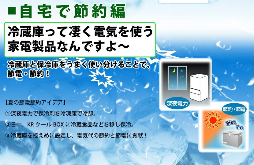 クールボックス【KRクールBOX】で夏の節電節約アイデア