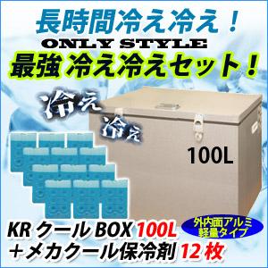 軽量化タイプ KRクールBOX40L 高機能保冷剤セット オンリースタイルだけの最強 冷え冷えセット!