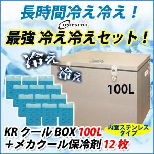 新型!内面ステンレスタイプ KRクールBOX-S 100LNS 高機能保冷剤セット オンリースタイルだけの最強 冷え冷えセット!