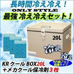 新型!軽量化タイプ KRクールBOX20L 高機能保冷剤セット オンリースタイルだけの最強 冷え冷えセット!