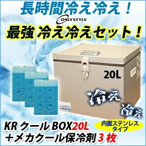 新型!内面ステンレスタイプ KRクールBOX-S 20LNS 高機能保冷剤セット オンリースタイルだけの最強 冷え冷えセット!
