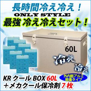軽量化タイプ KRクールBOX60L 高機能保冷剤セット オンリースタイルだけの最強 冷え冷えセット!