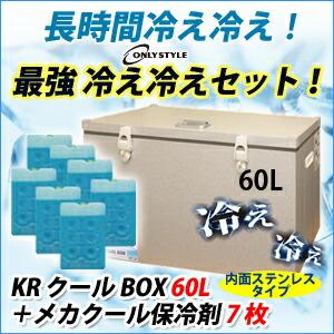 新型!内面ステンレスタイプ KRクールBOX-S 60LNS 高機能保冷剤セット オンリースタイルだけの最強 冷え冷えセット!