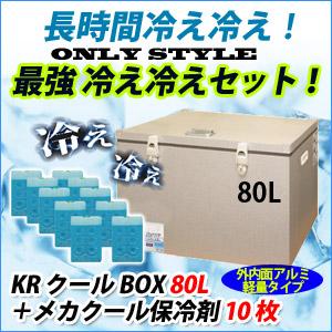 軽量化タイプ KRクールBOX80L 高機能保冷剤セット オンリースタイルだけの最強 冷え冷えセット!