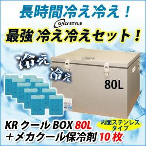 新型!内面ステンレスタイプ KRクールBOX-S 80LNS 高機能保冷剤セット オンリースタイルだけの最強 冷え冷えセット!