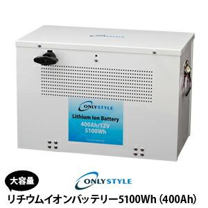 リチウムイオンバッテリー5100Wh(400Ah)