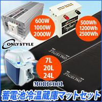 オンリースタイル蓄電池冷温蔵庫マットセット