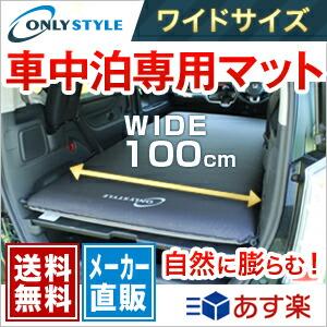 車中泊専用マット(表・ブラック、裏・グレー)