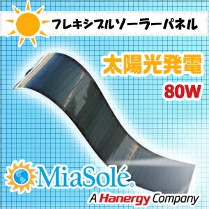 MiaSole FLEX SERIES-02NS フレキシブルソーラーパネル75w【太陽光発電】