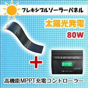 MiaSole FLEX SERIES-02NS  フレキシブルソーラーパネル75W(MPPT充電コントローラー付き)【太陽光発電】