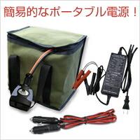 ポータブル電源パワーバッグスリムPBS-33EX 充電器セット