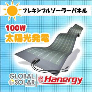 GLOBALSOLARPowerFLEXフレキシブルソーラーパネル100W