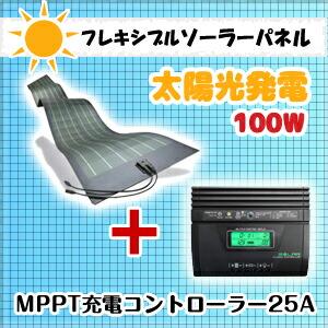 GLOBALSOLAR PowerFLEX フレキシブルソーラーパネル100W (MPPT充電コントローラー付き)【太陽光発電】