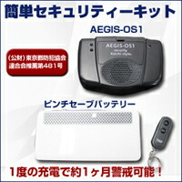 簡単セキュリティーセット(AEGIS-OS1&ピンチセーブバッテリー)