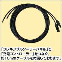 「フレキシブルソーラーパネル」と「充電コントローラー」をつなぐ、約10mのケーブルを付属しております。