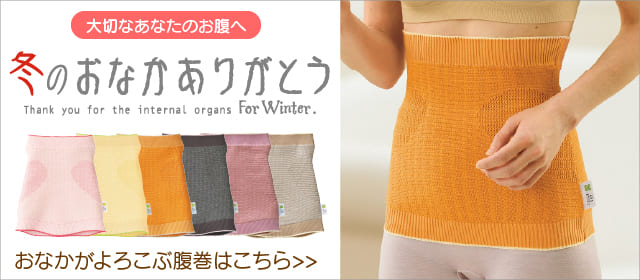 冬のおなかありがとう