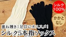 シルク5本指ソックス(かかとなし)