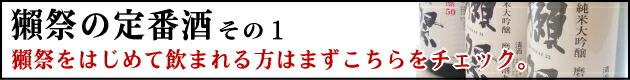 """当店人気""""獺祭""""の定番酒はコチラ!"""