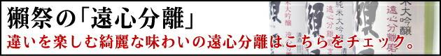 日本初!遠心分離機で搾った獺祭のこだわり酒!