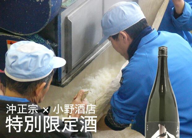 沖正宗×小野酒店 限定酒