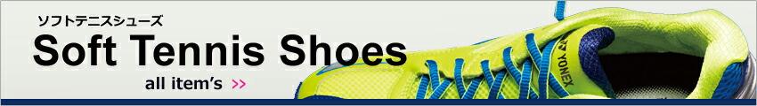 ソフトテニスシューズ