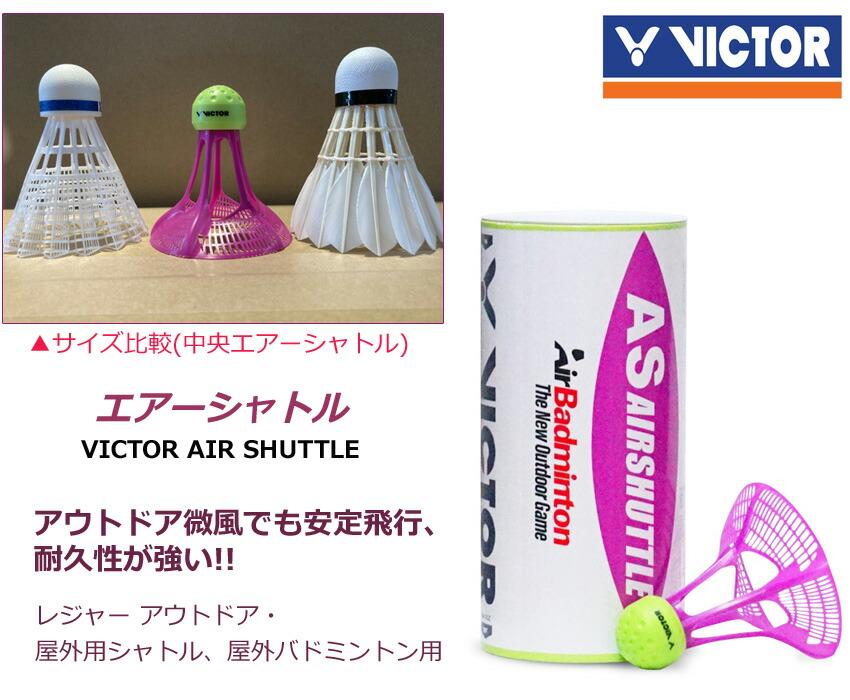 VICTOR Air Shuttle