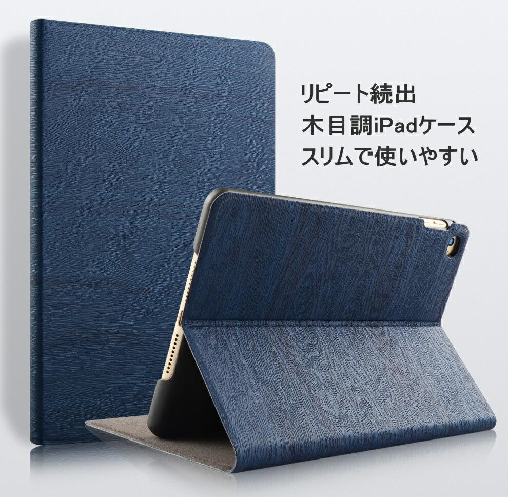ipad ケース ipad6 ipad5 手帳型