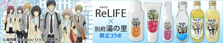 ReLIFEコラボ