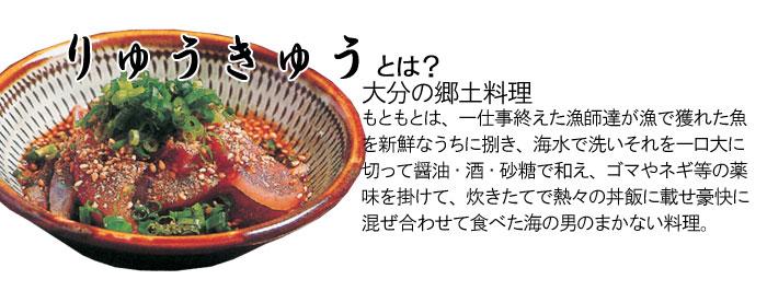 りゅうきゅう 郷土料理 丼飯 お茶漬け