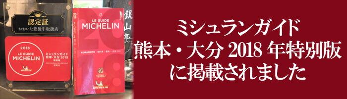 ミシュラン 熊本 大分