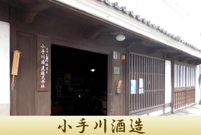 小手川酒造 店舗
